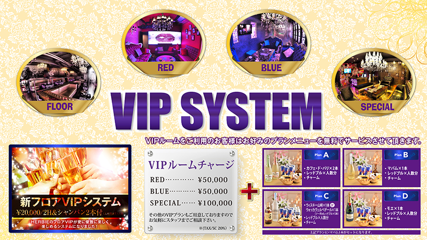 VIP SYSTEM ・・・VIPルームチャージ  RED ¥50,000、BLUE ¥50,000、SPECIAL ¥100,000