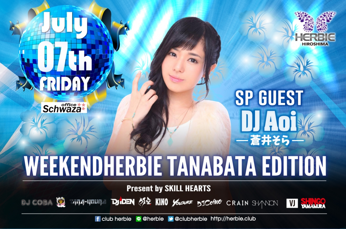 HERBIE SUMMER EDITION 第1弾SP GUESTはDJ Aoi(蒼井そら)が登場!!☆