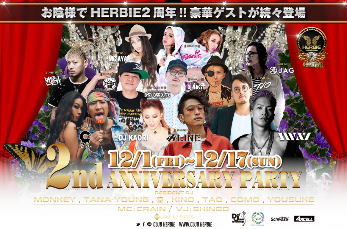 HERBIE2周年!! 続々とスペシャルGUESTが登場!!