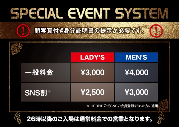 SP EVENT SYSTEM