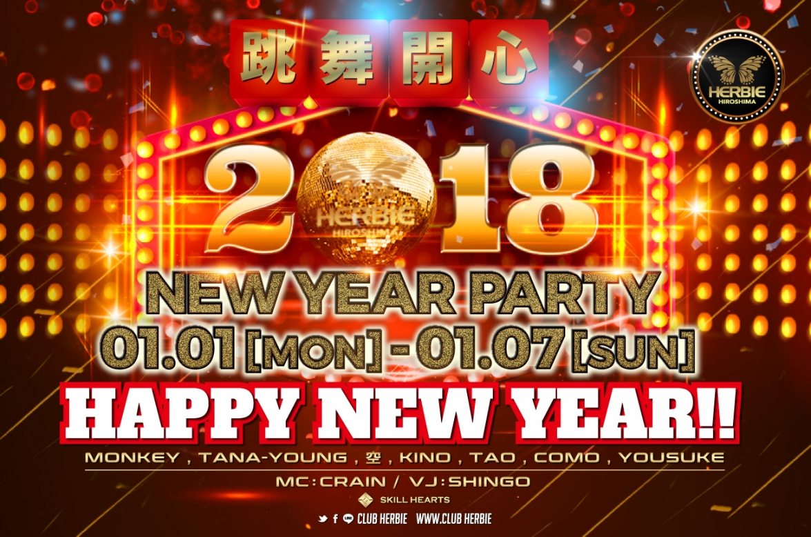 1/1〜1/7はNEW YEAR PARTY!!!