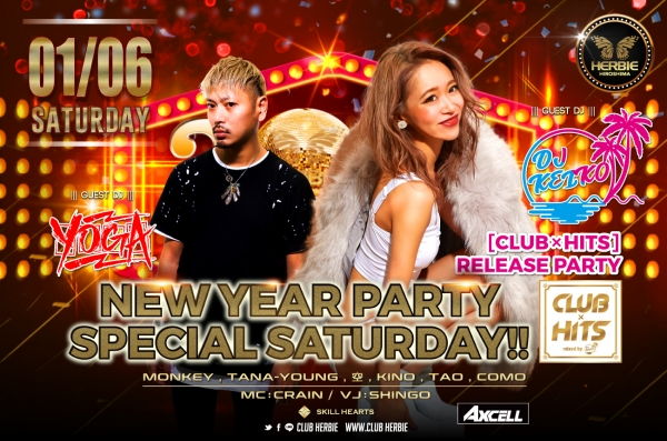 新春!! 『跳舞開心』NEW YEAR PARTY