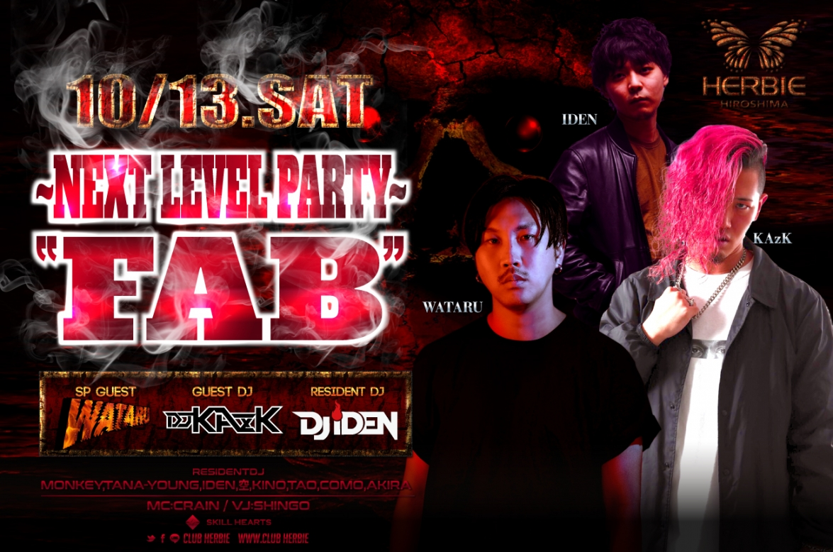 THE NEXT LEVEL PARTY START!!!!
