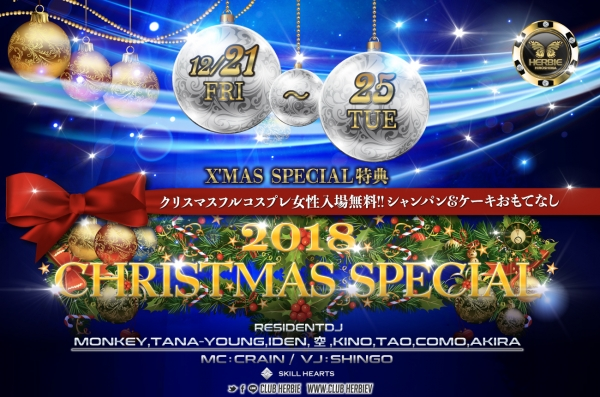 2018 CHRISTMAS SPECIAL PARTY