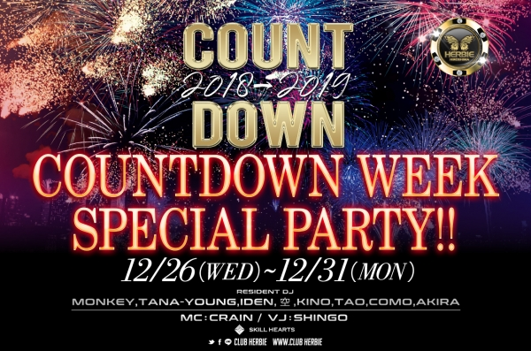 2018 COUNTDOWN WEEK SPECIAL PARTY!! 突入!!