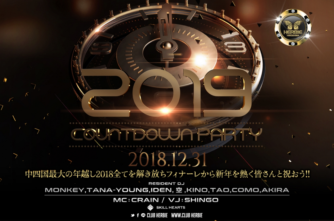 2018 COUNTDOWN SPECIAL PARTY!!